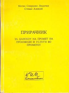 Korica kniga-Danok-zolta