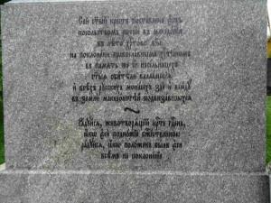 Текст на Крстот - Паметник во Лешочкиот манастир, подарен од Руската амбасада