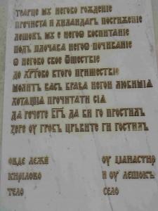 Нова мермерна плоча на гробот на Кирил Пејчинович во Лешочкиот манастир со истиот  текст - епитаф на оригиналната надгробна плоча