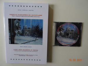 Лешок-од-Македонија-во-фотпграфии-Електронска-книга-на-ЦД-и-Хартиена-книга
